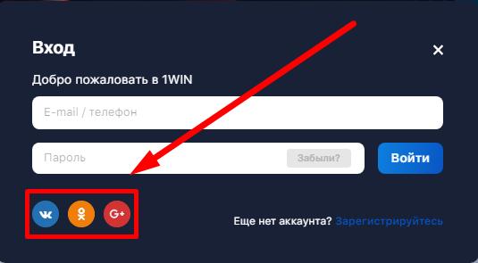 Вход в личный кабинет букмекерской конторы 1win через социальные сети
